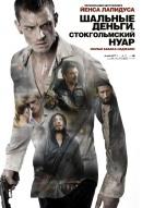 Смотреть фильм Шальные деньги: Стокгольмский нуар онлайн на Кинопод бесплатно