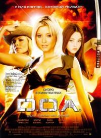 Смотреть D.O.A.: Живым или мертвым онлайн на Кинопод бесплатно