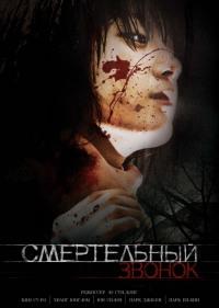 Смотреть Смертельный звонок онлайн на Кинопод бесплатно