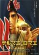 Смотреть фильм Римские общественные бани онлайн на Кинопод бесплатно