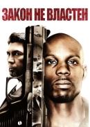 Смотреть фильм Закон не властен онлайн на Кинопод бесплатно
