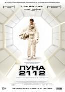 Смотреть фильм Луна 2112 онлайн на Кинопод платно