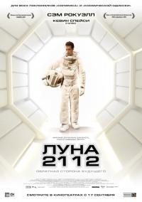 Смотреть Луна 2112 онлайн на Кинопод бесплатно
