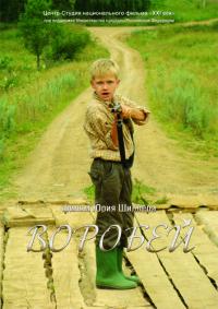 Смотреть Воробей онлайн на Кинопод бесплатно
