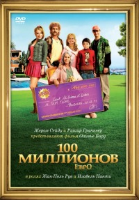 Смотреть 100 миллионов евро онлайн на Кинопод бесплатно