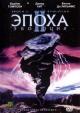 Смотреть фильм Эпоха 2: Эволюция онлайн на Кинопод бесплатно