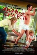 Смотреть фильм Жизнь, как она есть онлайн на KinoPod.ru платно