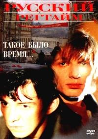 Смотреть Русский регтайм онлайн на Кинопод бесплатно