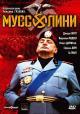 Смотреть фильм Муссолини онлайн на Кинопод бесплатно