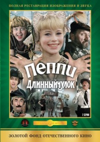 Смотреть Пеппи Длинныйчулок онлайн на KinoPod.ru бесплатно