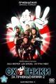 Смотреть фильм Охотники за привидениями 2 онлайн на Кинопод бесплатно