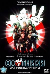 Смотреть Охотники за привидениями 2 онлайн на Кинопод бесплатно