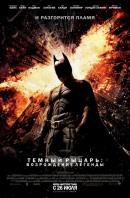 Смотреть фильм Темный рыцарь: Возрождение легенды онлайн на Кинопод бесплатно