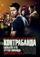 Смотреть фильм Контрабанда онлайн на Кинопод бесплатно