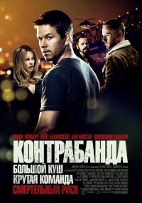 Смотреть Контрабанда онлайн на Кинопод бесплатно