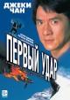 Смотреть фильм Первый удар онлайн на KinoPod.ru бесплатно
