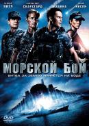 Смотреть фильм Морской бой онлайн на Кинопод бесплатно