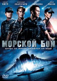 Смотреть Морской бой онлайн на KinoPod.ru бесплатно