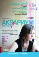 Смотреть фильм Аквариум онлайн на Кинопод бесплатно