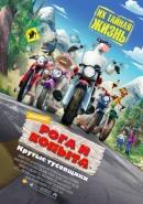 Смотреть фильм Рога и копыта онлайн на KinoPod.ru платно