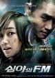 Смотреть фильм Полночь FM онлайн на Кинопод бесплатно