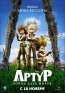 Смотреть фильм Артур и война двух миров онлайн на Кинопод бесплатно