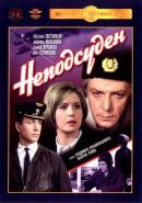 Смотреть фильм Неподсуден онлайн на KinoPod.ru бесплатно