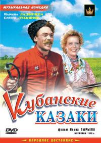 Смотреть Кубанские казаки онлайн на Кинопод бесплатно