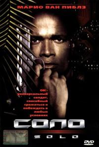 Смотреть Соло онлайн на Кинопод бесплатно