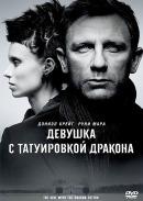 Смотреть фильм Девушка с татуировкой дракона онлайн на KinoPod.ru платно