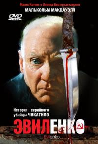 Смотреть Эвиленко онлайн на Кинопод бесплатно