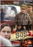 Смотреть фильм Спасите наши души онлайн на Кинопод бесплатно