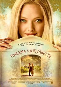 Смотреть Письма к Джульетте онлайн на Кинопод бесплатно