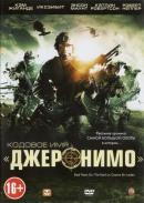 Смотреть фильм Кодовое имя «Джеронимо» онлайн на Кинопод бесплатно