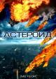 Смотреть фильм Астероид: Последние часы планеты онлайн на Кинопод бесплатно