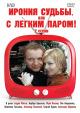 Смотреть фильм Ирония судьбы, или С легким паром! онлайн на Кинопод бесплатно