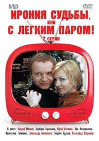 Смотреть Ирония судьбы, или С легким паром! онлайн на Кинопод бесплатно