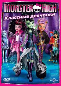 Смотреть Школа монстров: Классные девчонки онлайн на KinoPod.ru бесплатно