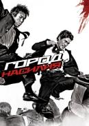 Смотреть фильм Город насилия онлайн на KinoPod.ru платно