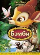 Смотреть фильм Бэмби онлайн на Кинопод бесплатно
