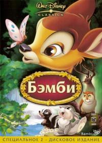 Смотреть Бэмби онлайн на Кинопод бесплатно