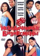 Смотреть фильм Незадачливые бизнесмены онлайн на KinoPod.ru бесплатно