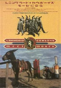 Смотреть Ленинградские ковбои встречают Моисея онлайн на Кинопод бесплатно