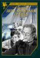 Смотреть фильм Дети капитана Гранта онлайн на Кинопод бесплатно