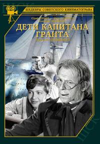 Смотреть Дети капитана Гранта онлайн на Кинопод бесплатно