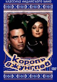Смотреть Король джунглей онлайн на KinoPod.ru бесплатно