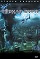 Смотреть фильм Черная буря онлайн на Кинопод бесплатно