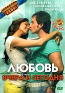 Смотреть фильм Любовь вчера и сегодня онлайн на Кинопод бесплатно