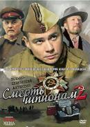 Смотреть фильм Смерть шпионам 2 онлайн на KinoPod.ru бесплатно