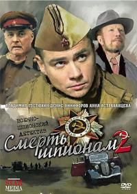 Смотреть Смерть шпионам 2 онлайн на KinoPod.ru бесплатно